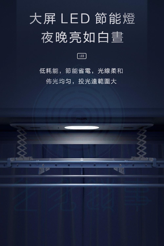 飛利浦電動晾衣架 SDR701 台中新竹電動曬衣架-1
