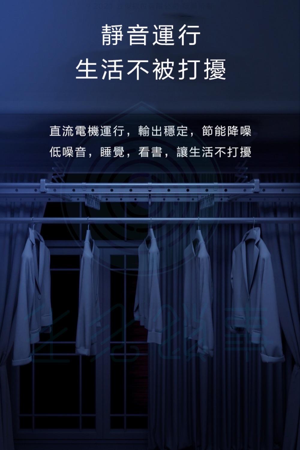 飛利浦電動晾衣架 SDR701 台中新竹電動曬衣架-7