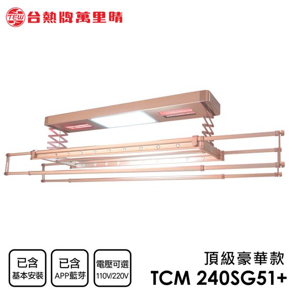 台熱牌電動曬衣架 TCM-240-SG51+