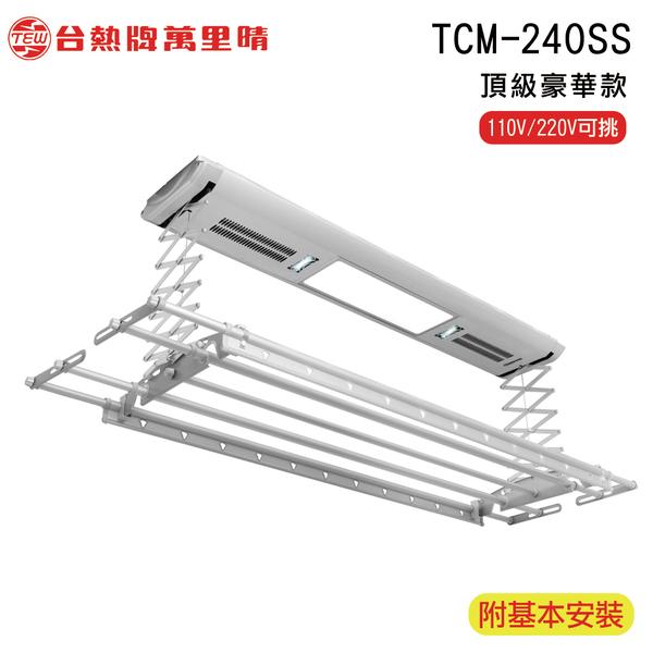 台熱牌電動曬衣架 TCM-240SS