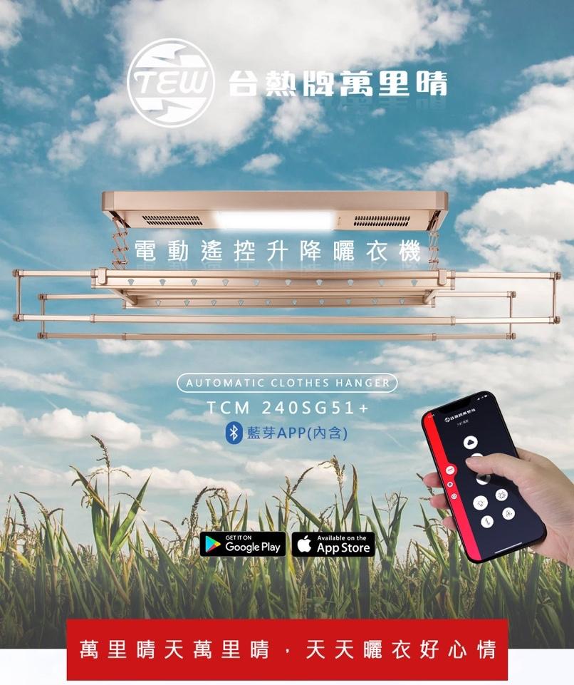 台熱牌電動曬衣架 TCM-240-SG51+2