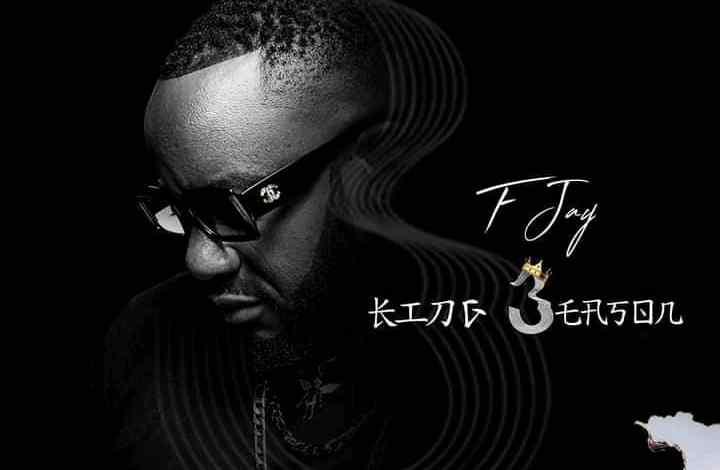 Photo of F Jay – King Season (Full EP)