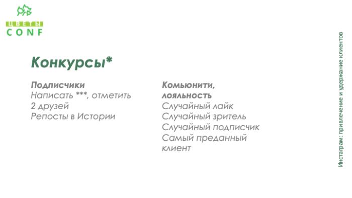 презентация конкурсы в инстаграме