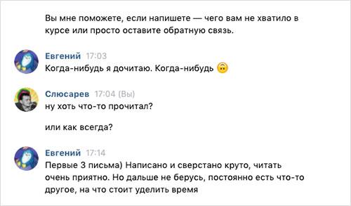 отзыв на курс Слюсарева Ильи из Воронежа