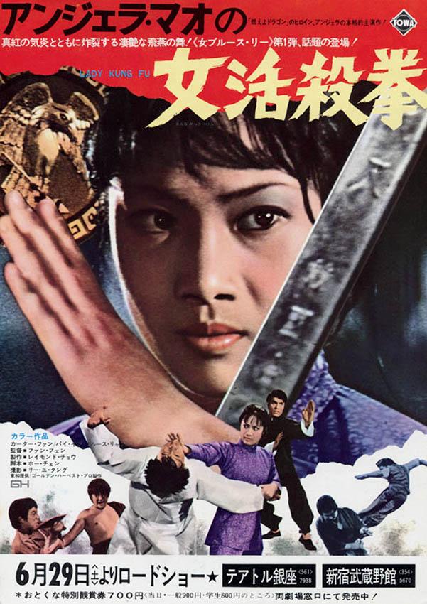[Gli Archivi del Monte Song] Hapkido (1972)