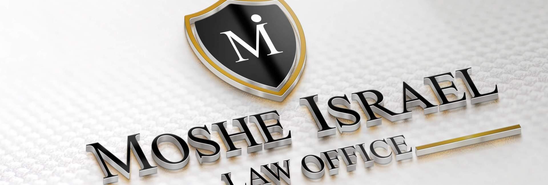 משרד עורכי דין משה ישראל