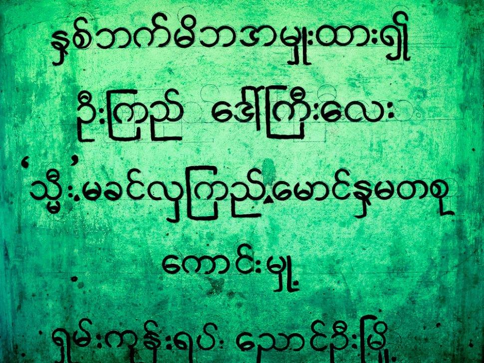 Myanmar (506 von 1132)