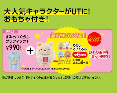 4.27(金)発売!キッズUT新作 すみっコぐらしグラフィックT