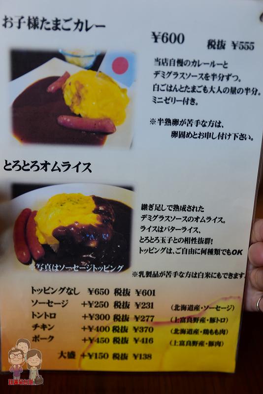 富良野まさ屋 很妙的一家店,嚐嚐火焰鐵板歐姆雷咖哩飯的香濃好滋味