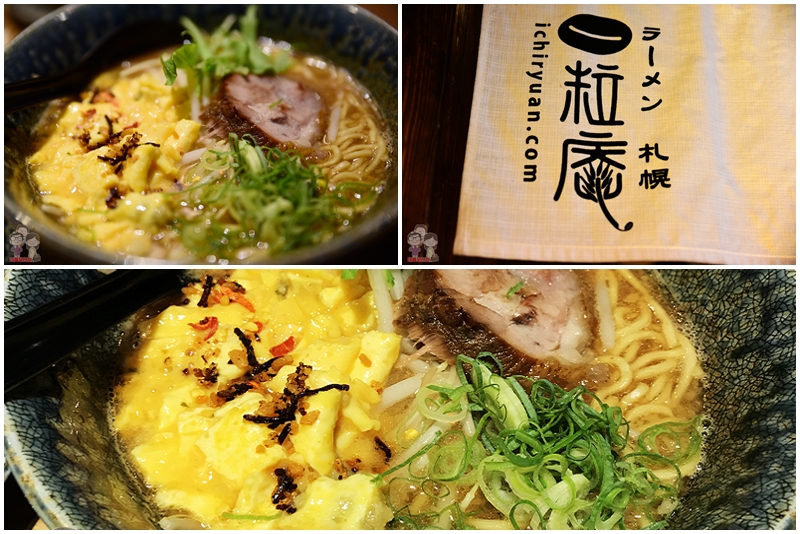 札幌美味|香嫩滑蛋好特別,米其林特別推薦的札幌拉麵名店・一粒庵