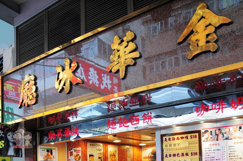 香港自由行|旺角美味菠蘿油.金華冰廳