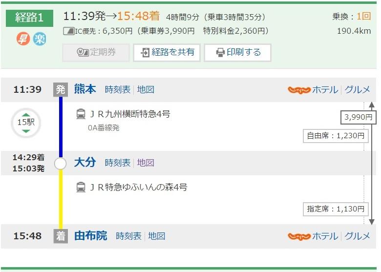 九州橫斷.jpg