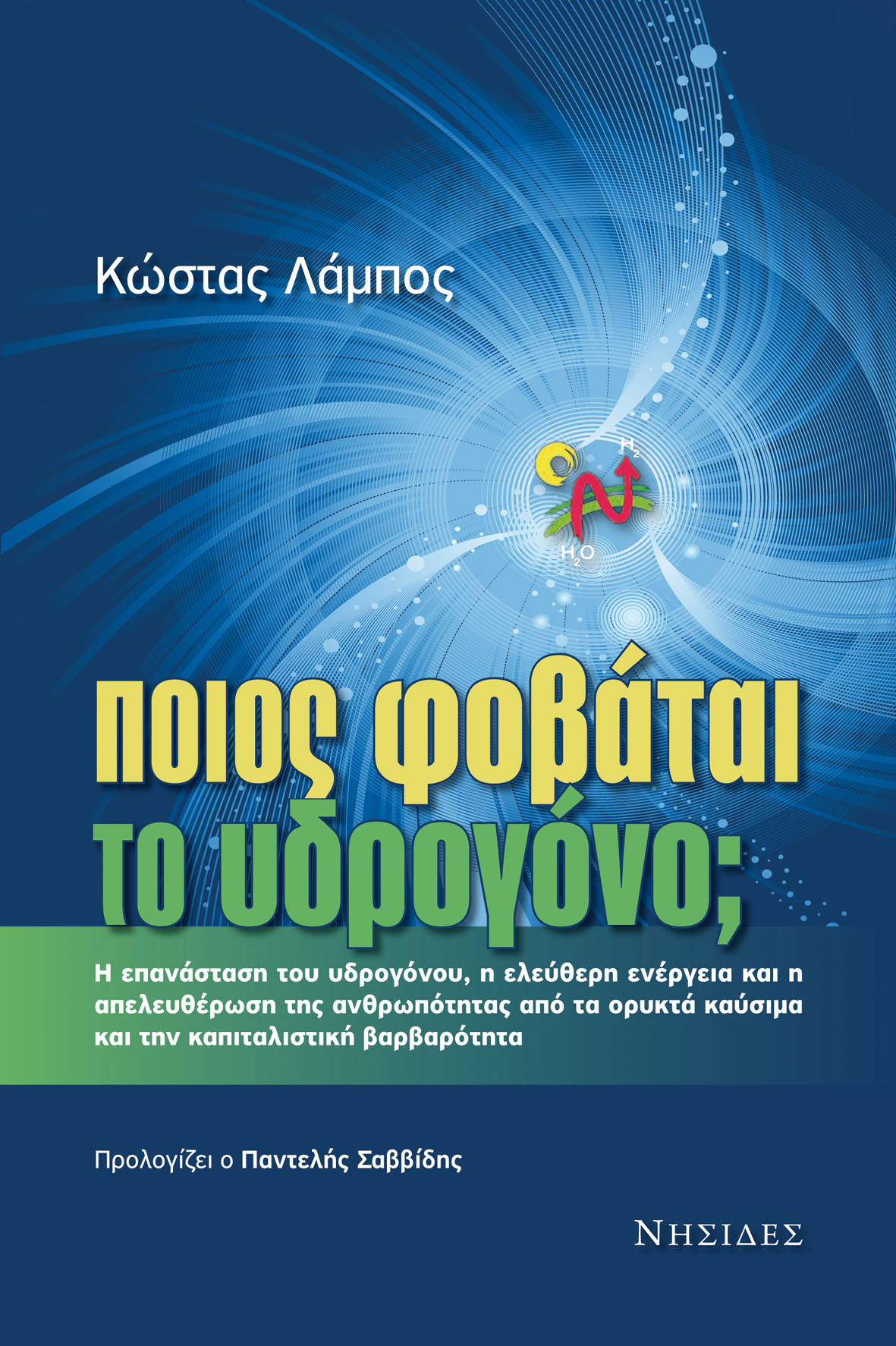 Image result for Ποιος Φοβάται το υδρογόνο;