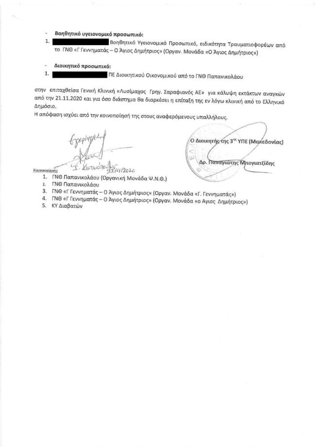 , Σκάνδαλο: Μεταφέρουν προσωπικό του ΕΣΥ στις… επιταγμένες ιδιωτικές κλινικές, INDEPENDENTNEWS