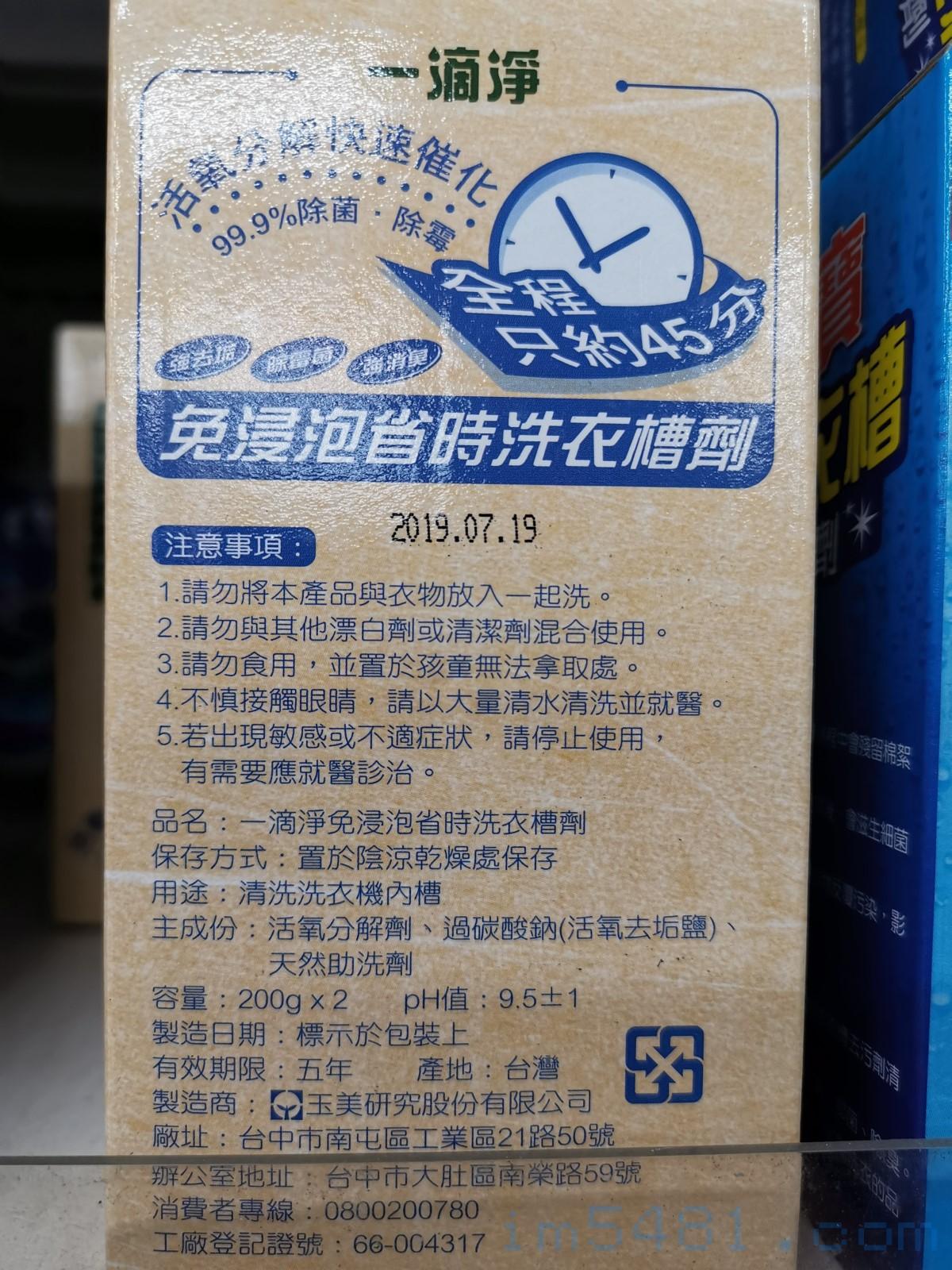 清洗洗衣槽會去買『檸檬酸跟過氧碳酸鈉(過碳酸鈉)』或『檸檬酸跟小蘇打(碳酸氫鈉)』100%是化學白癡! 加上被 ...