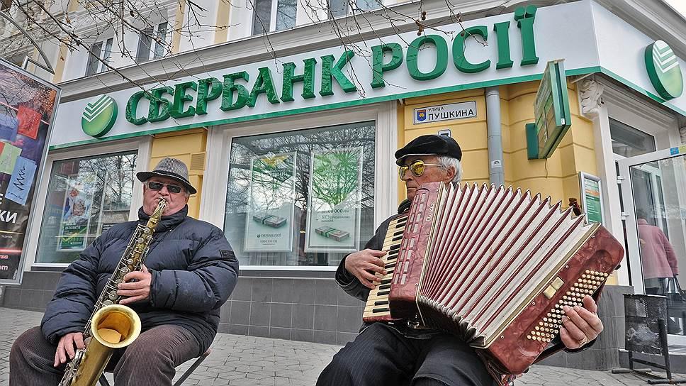 Картинки по запросу Крым без банков