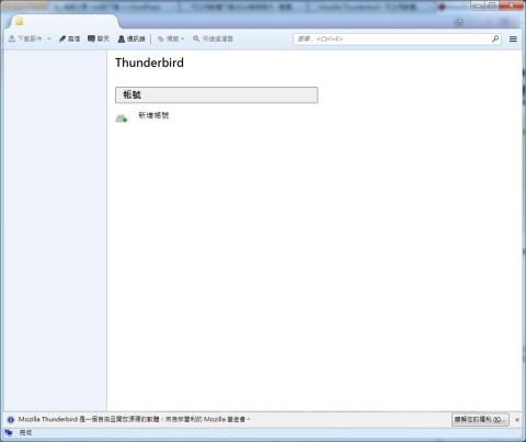 郵件管理軟體01