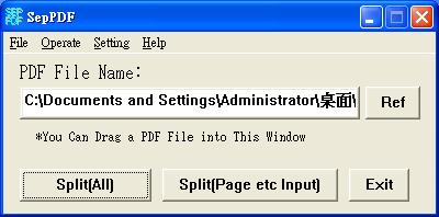 PDF分割頁數工具 SepPDF