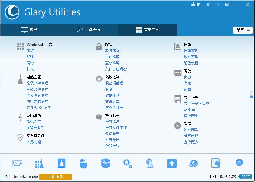 免費電腦系統優化軟體 Glary utilities 免安裝版01