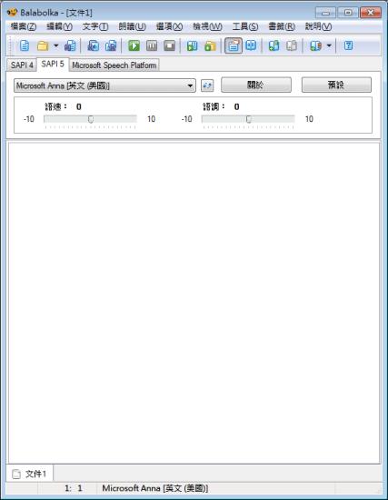 文字轉語音軟體 Balabolka01