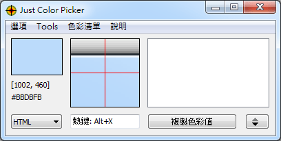 網頁顏色代碼選色器 Just Color Picker01