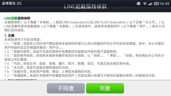 Line 大富翁遊戲「LINE旅遊大亨」02