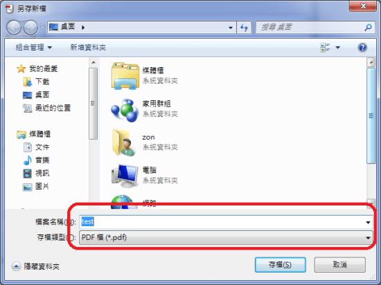 免費軟體Word轉Pdf PDFCreator 文書工具好幫手