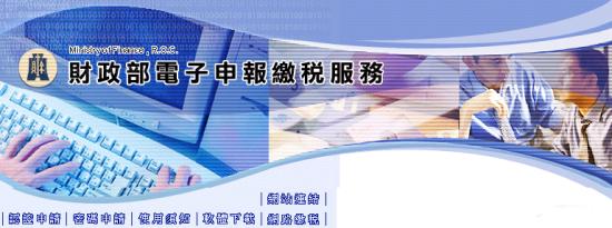 國稅局103報稅軟體下載