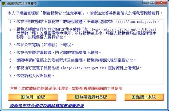 國稅局106年報稅軟體下載
