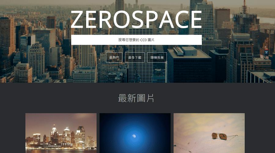 免費高畫質圖庫 Zerospace01