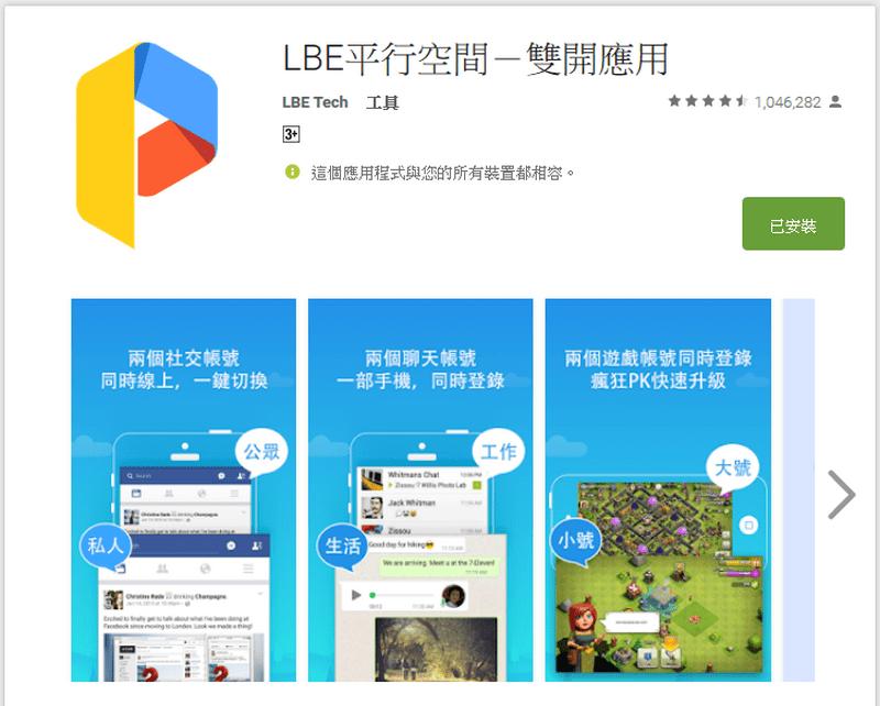 Android雙開程式 LBE平行空間-雙開應用01