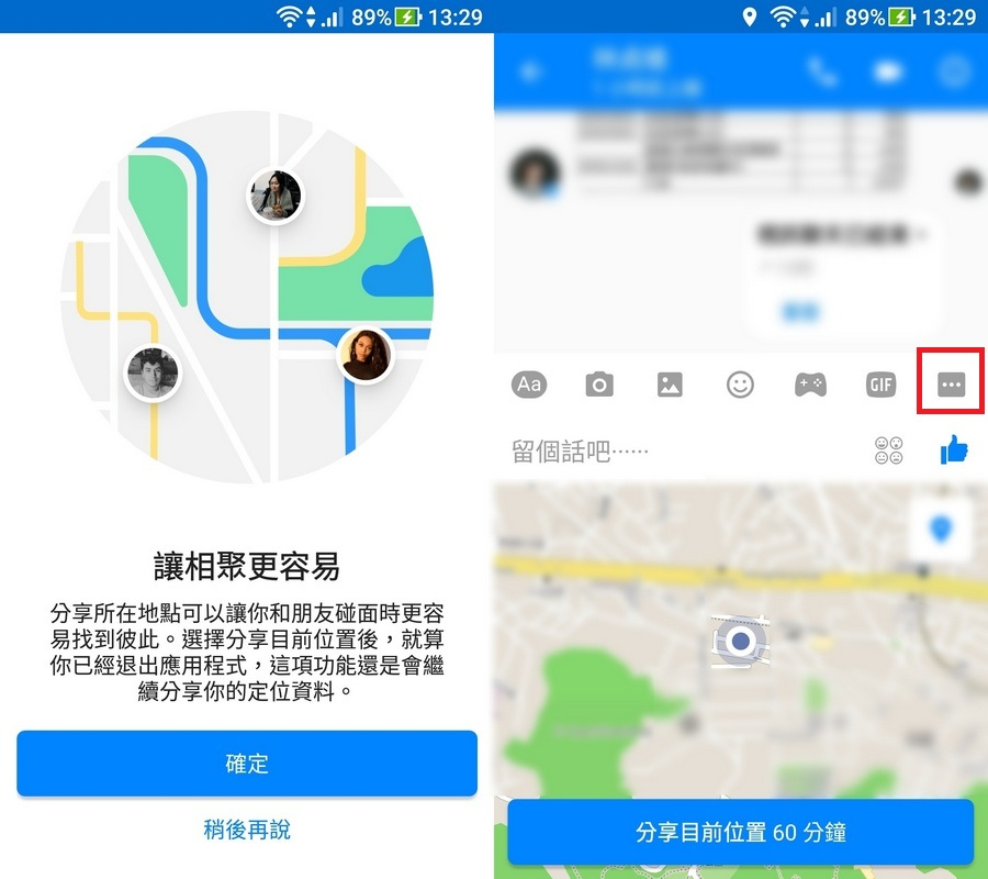 Facebook Messenger 和好友分享自己所在的位置