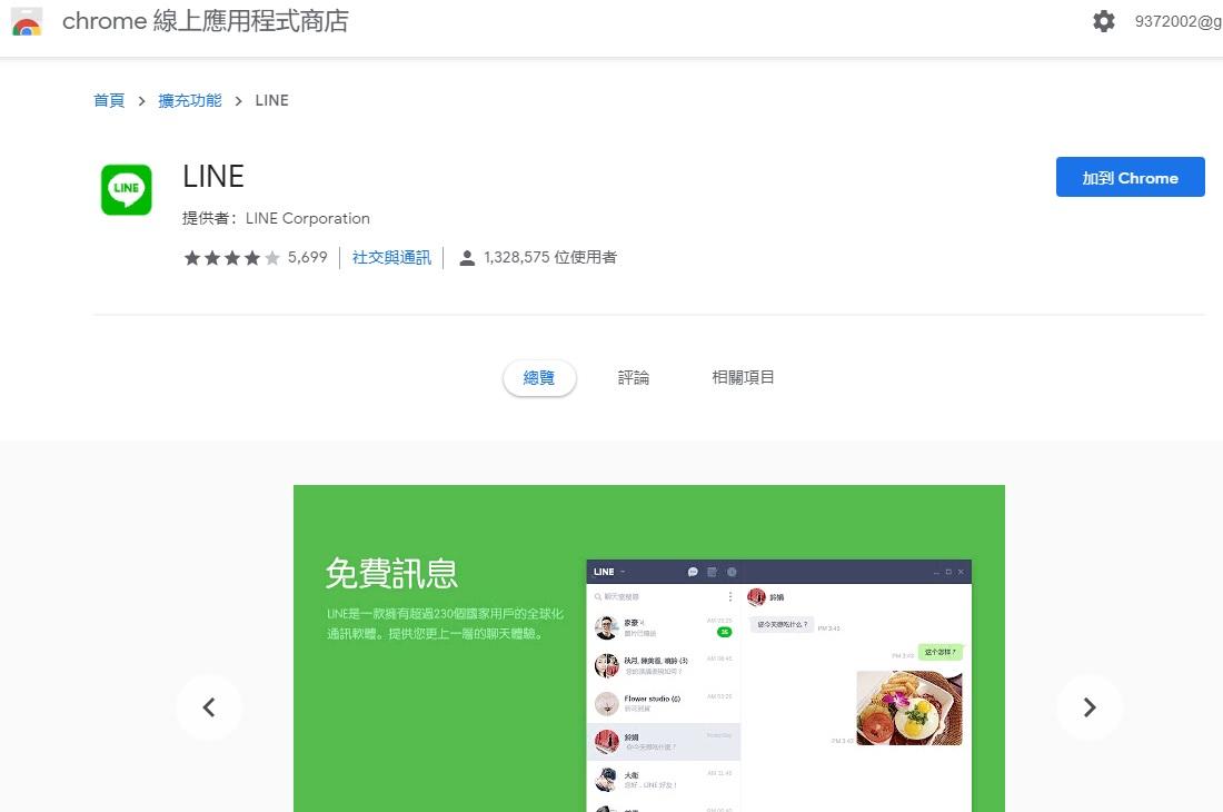 Line電腦版下載 Win10、Mac PC中文版本下載