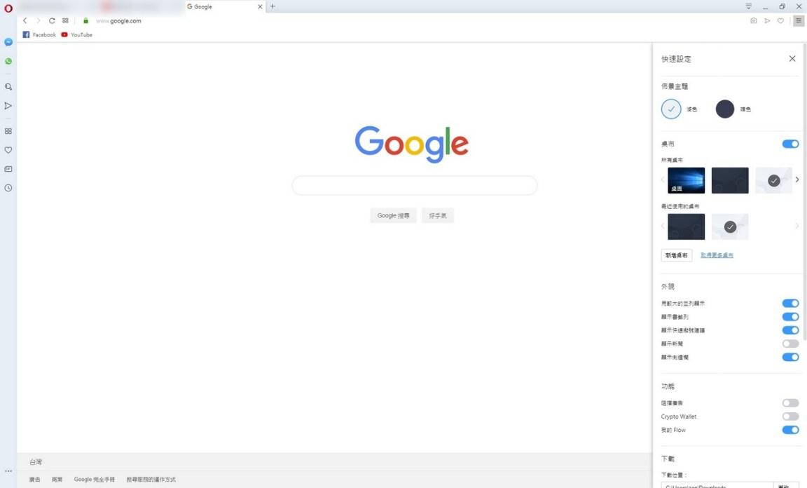 免費瀏覽器 Opera中文下載 自訂性高 瀏覽運行速度快