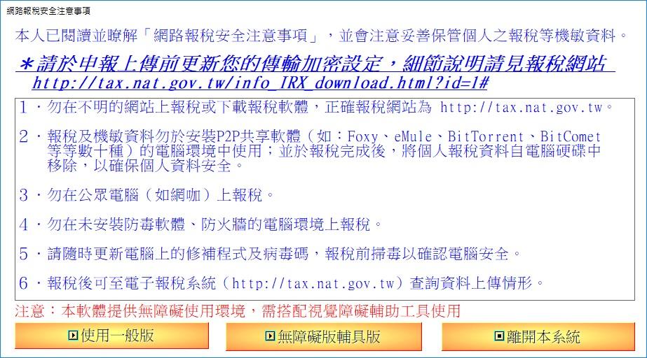 國稅局報稅軟體下載2019 所得稅申報必用軟體