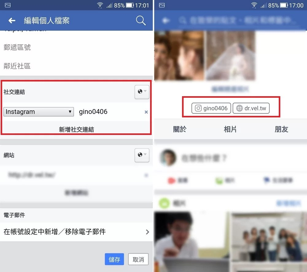 臉書個人頁面中 新增社群網站的按鈕 方便朋友有更深的連結
