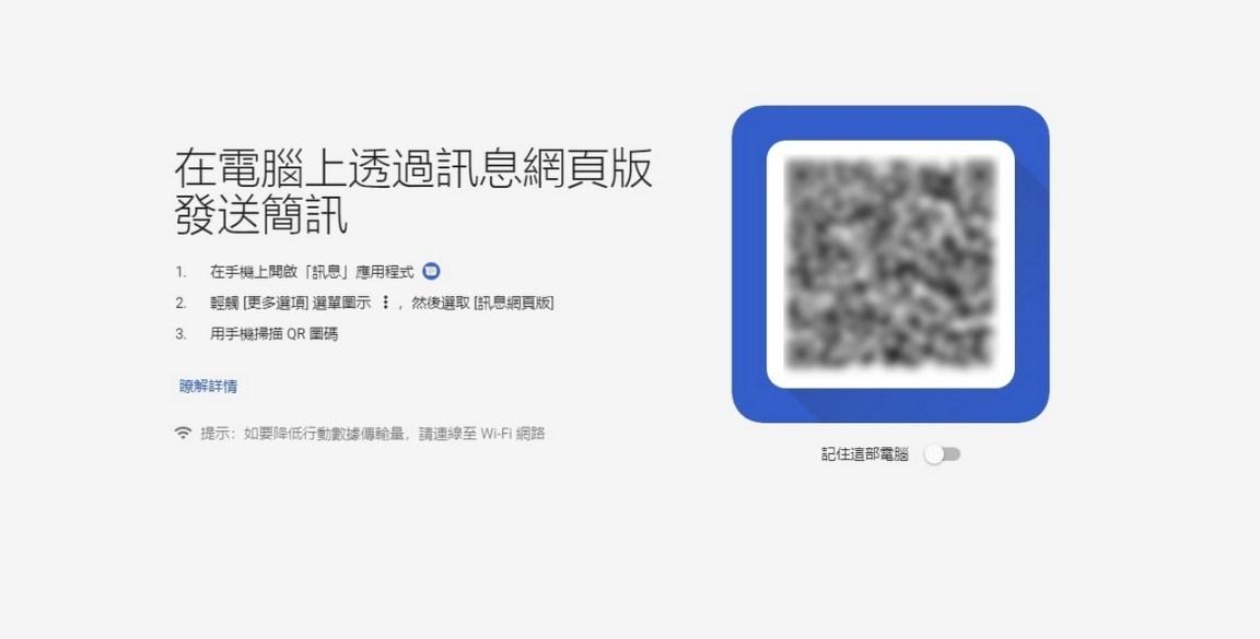 Google Android 訊息 電腦網頁版啟動 網頁版也能夠收發簡訊了