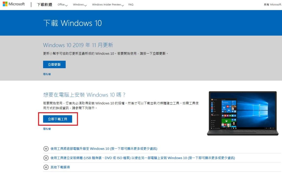 Win10下載繁體中文 官方網站釋出安裝檔案 安裝更方便