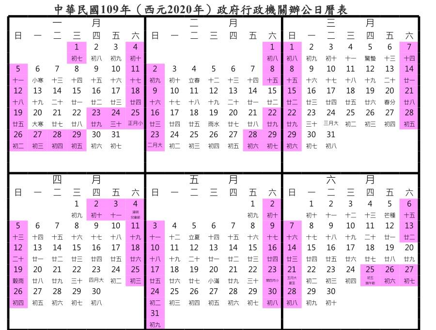 人事行政局109年行事曆 2020年行事曆 找出長假快速安排旅遊