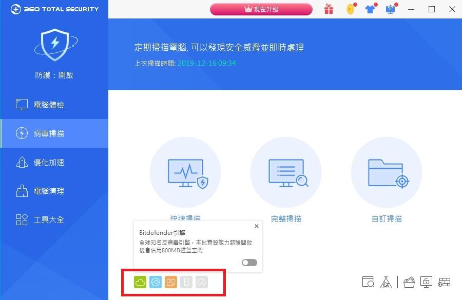 360安全衛士國際版 繁體中文版下載 免費防毒軟體+系統優化集於一身