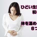 ひどい生理痛を和らげる方法として効果絶大!体を温める6つの方法