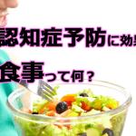 ボケ防止に効果的な食事とは?認知症予防は食事改善から始めよう!