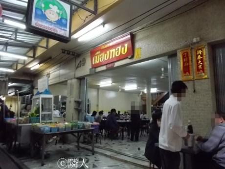 ホテル手前の中華店