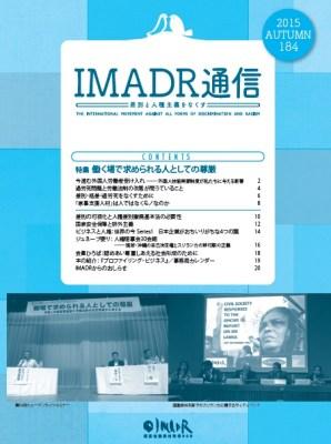 IMADR通信184表紙