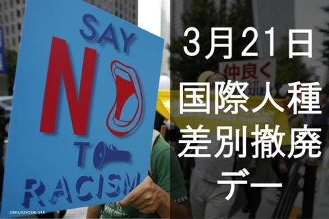 SM_3月9日_3月21日_国際人種差別撤廃デー
