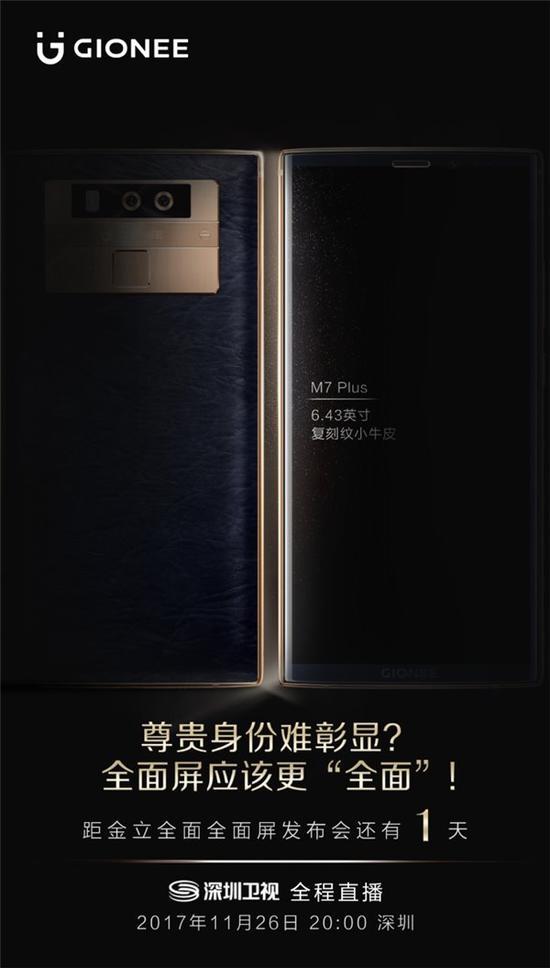 Ra mắt Gionee M7 Plus: Thiết kế đẹp, mạ vàng 24K - 5