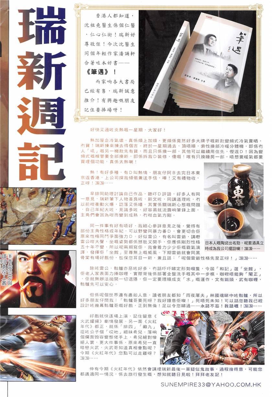 火武耀揚漫畫第875回(32P)(第1頁)劇情-二次元動漫