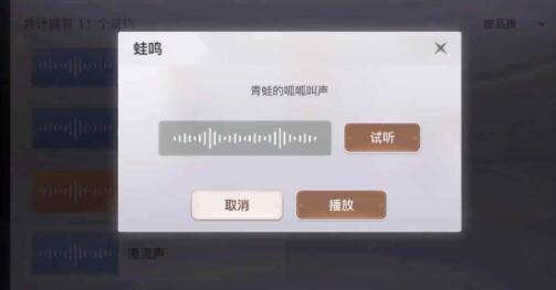天諭手游課堂展示三任務怎麼做 課堂展示海鳥的聲音攻略