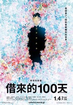 劇場版動畫:借來的100天 Colorful 電影介紹 - 電影神搜