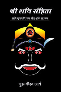 Shree Shani Samhita